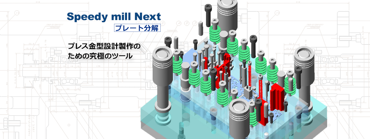 2D・3D統合CAD/CAM Speedy mill Next